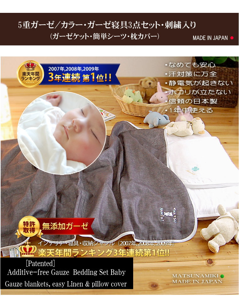 ��ŷ1�� ̵ź�� ������ ���뿲���å�  �٥ӡ�&���å������顼�������륱�åȡ��٥ӡ������å� ���������åȡ�����������������Gauze blankets Kids & Baby Quarter size