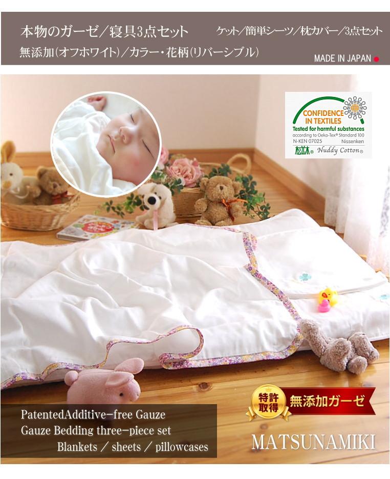 松並木 無添加 ガーゼ ケット ベビー 出産祝い お昼寝 セット Additive-free gauze blankets Kids & Baby