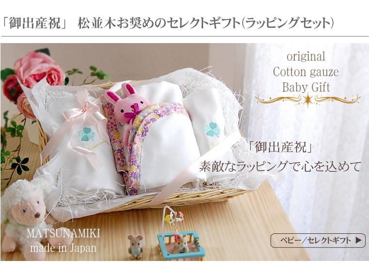 出産祝い お祝い 内祝い 松並木のベビー 赤ちゃんに安心・安全なギフト