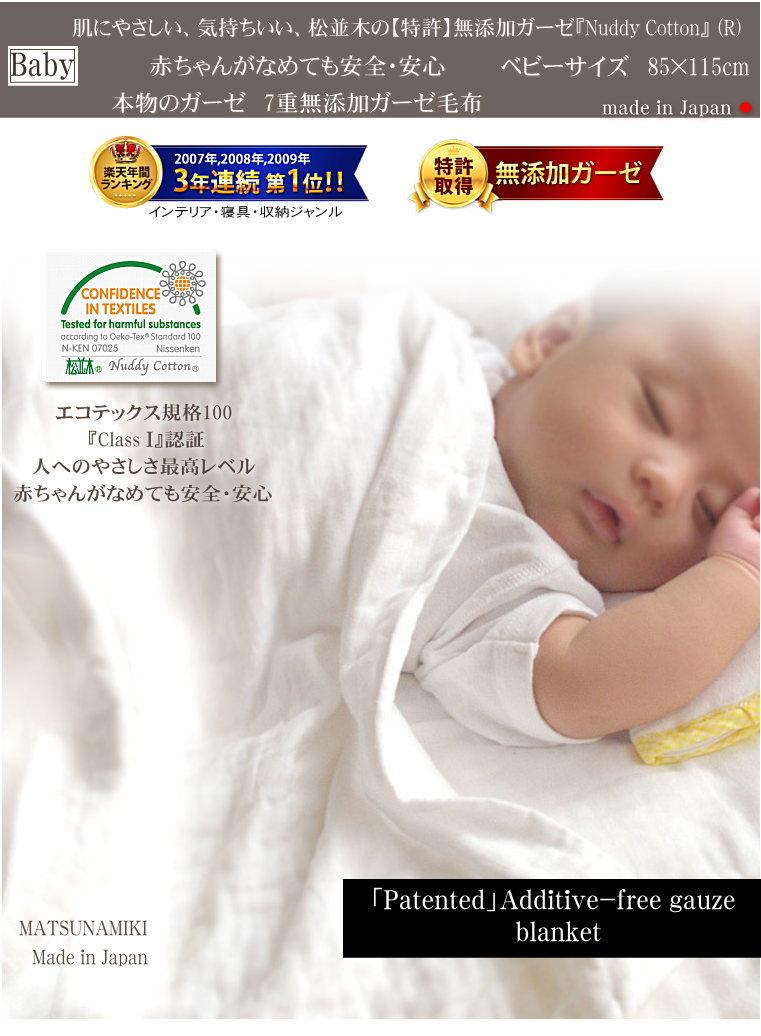 松並木の無添加コットン 綿毛布ガーゼ毛布 ベビーサイズ タオルケットより快適・安全。なめても安全、赤ちゃんにやさしい、寝汗対策のガーゼ毛布 ベビーサイズ Additive-free gauze Pillow cases