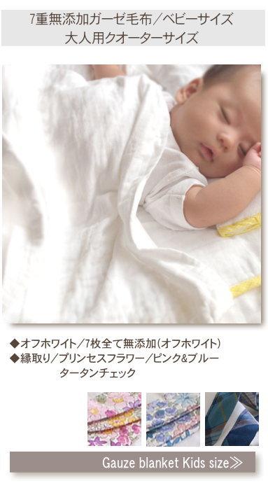 松並木の無添加 コットン ガーゼケット タオルケット 赤ちゃん肌にやさしいく、なめても安全・安心な肌掛け ベビー