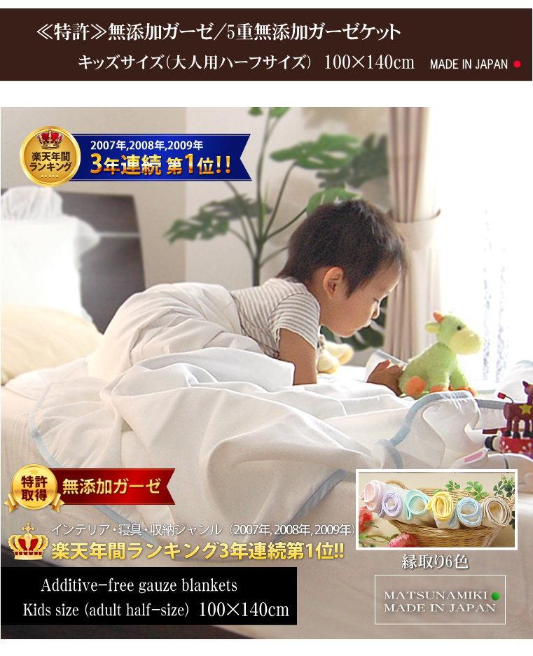 ��ŷ1�� ̵ź�� ���������å� �٥ӡ�&���å���̵ź�á������륱�åȡ��٥ӡ������å� ���������åȡ��ϡ��ե�����Gauze blankets Kids & Baby adult half-size
