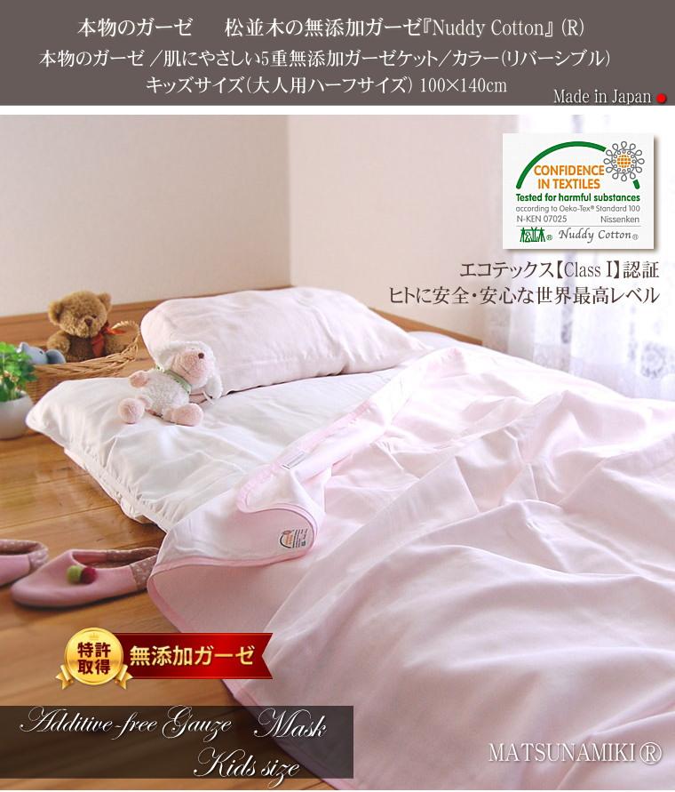 【特許】無添加 ガーゼ/無添加 ガーゼケット/キッズ 100cm×140cm 松並木の無添加 ガーゼケットは肌にやさしく年中快適・快眠寝具 タオルケットより快適なガーゼケット キッズ 大人ハーフサイズ