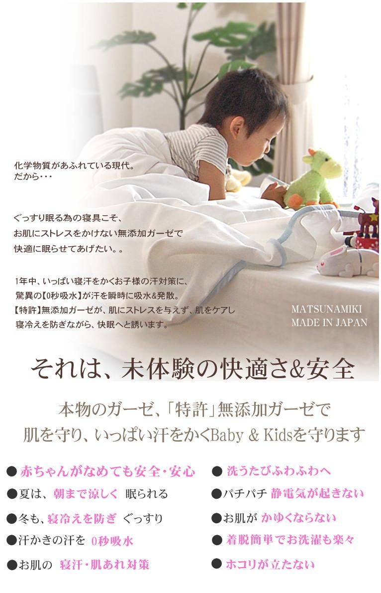 肌ストレスフリー 敏感肌にもやさしい ガーセケット ベビー 1年中快適な寝心地 タオルケット キッズより快適な ガーゼケット/キッズ(大人用ハーフ)サイズ
