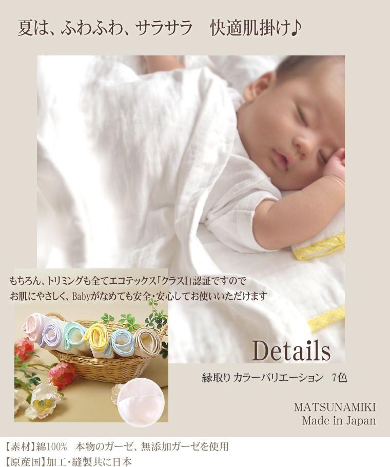 ディテール 赤ちゃんの快眠寝具、キッズサイズのガーゼケット、大人用ハーフサイズ