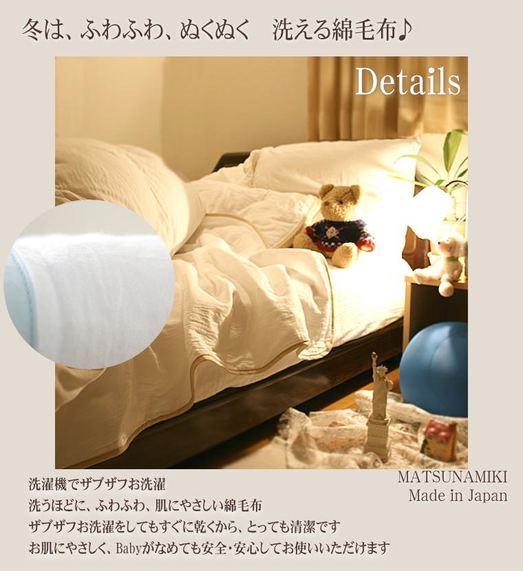 松並木の冬あったか綿毛布、敏感肌にもやさしい、洗える綿毛布、キッズサイズ100×140cm 大人用ハーフサイズ