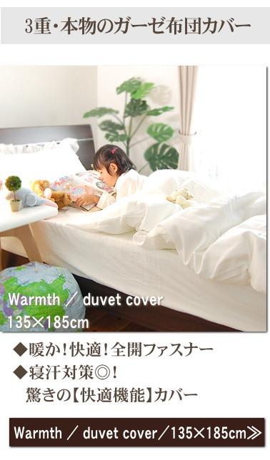 松並木のあかちゃんがなめても安心な布団カバー・キッズサイズ あたたか/快適/寝冷え対策にもアトピー、敏感肌にもやさしい、あったか布団カバー