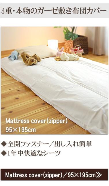 松並木の肌にやさしい無添加 ガーゼ 敷き布団カバー 子供用  0秒吸水で寝汗対策、アセモ対策に、アトピー敏感肌にも安心な汗取りパット