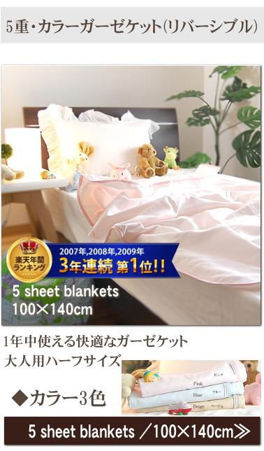 出産祝いに日本製 松並木の無添加 本物のガーゼケット/キッズ/大人ハーフサイズ布 暖か毛布 アトピー肌にも安心・安全な松並木のガーゼ毛布 ハーフサイズ
