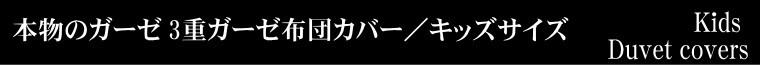 松並木の無添加 ガーゼ  日本製 ベビー・敏感肌にやさしい本物の ガーゼ布団カバー/本物のガーゼ 布団カバー・キッズ・ベビー 日本製 なめても安心・安全なエコテックス認証