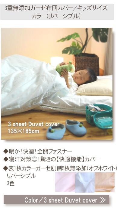 松並木の暖か布団カバー ベビー・キッズ あたたか・快適・肌にやさしい掛け布団カバー Additive-free gauze duvet cover / Baby Kids