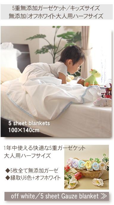 出産祝い 松並木の無添加 本物のガーゼケット ハーフサイズ /子供用ガーゼケット タオルケット ハーフサイズ