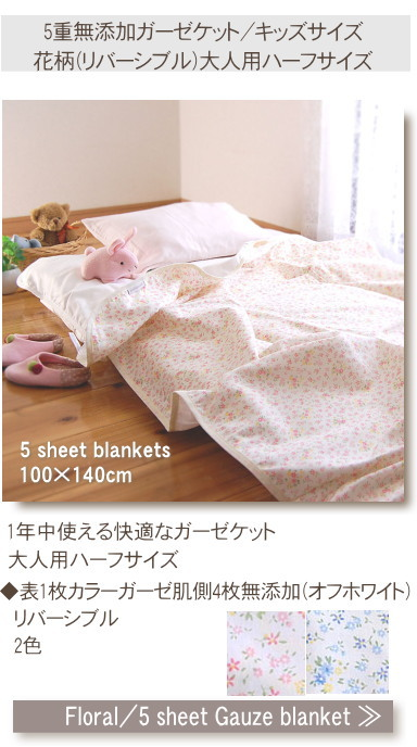 松並木のなめても安心・安全な本物のガーゼケット 花柄 日本製/キッズ・大人ハーフサイズ