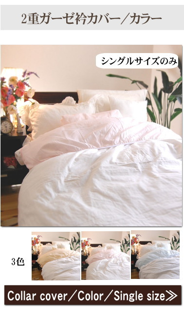布団の襟の汚れ防止の襟カバー カラー/ピンク・ブルー・ベージュ