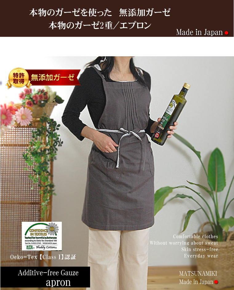 �����ڤ�̵ź�å��åȥ� ������ ��100%  ���ץ�� ����ꥨ���ץ�� ���ե����ץ��Additive-free cotton gauze apron��Sommelier apron��Cafe apron