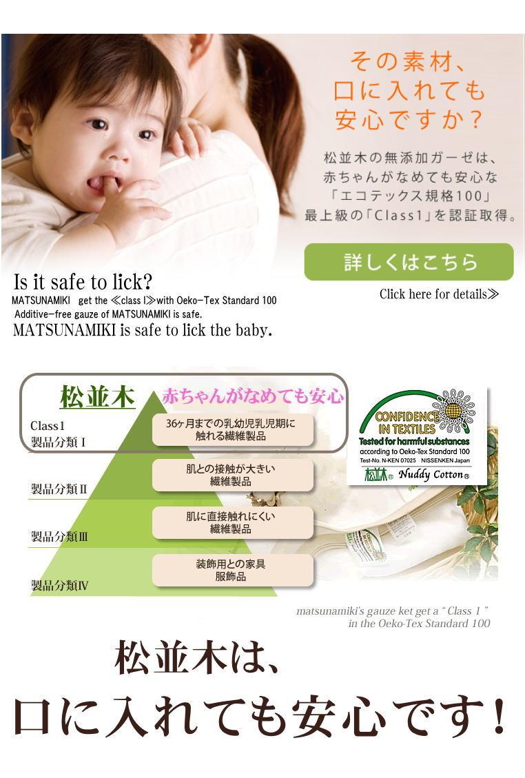 エコテックス認証赤ちゃんがなめても安心・安全 松並木の無添加 ガーゼ
