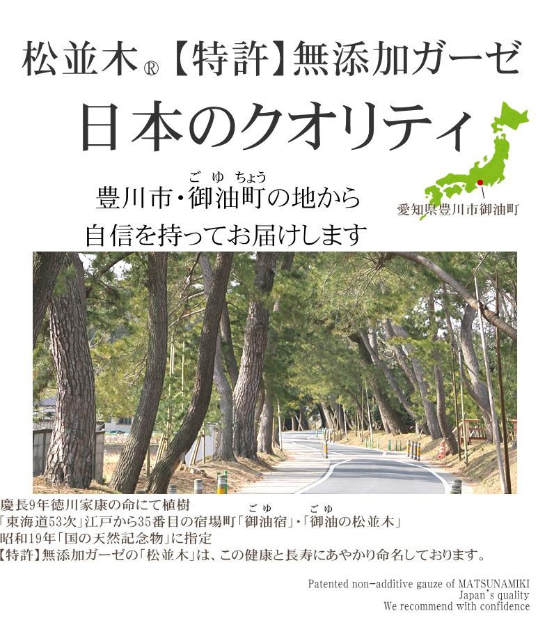 日本のクオリティー 松並木の無添加ガーゼ 布団カバー ベビー