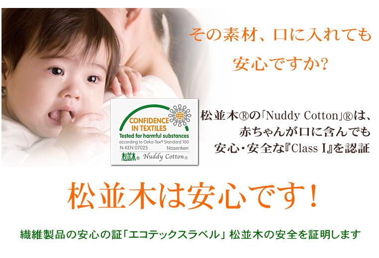 赤ちゃんに安心・安全、敏感肌、アトピーにも 肌にやさしい松並木の無添加ガーゼはエコテックス認証で安全が保証されています