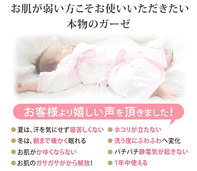 お肌が弱い方こそお使いいただきたい本物のガーゼ 綿100% ガーゼの肌着 ガーゼ 綿100% ガーゼの敏感肌にガーゼの敏感肌にも 赤ちゃんがなめても安全な 5重 無添加 ガーゼケット・ベビーサイズ日本製
