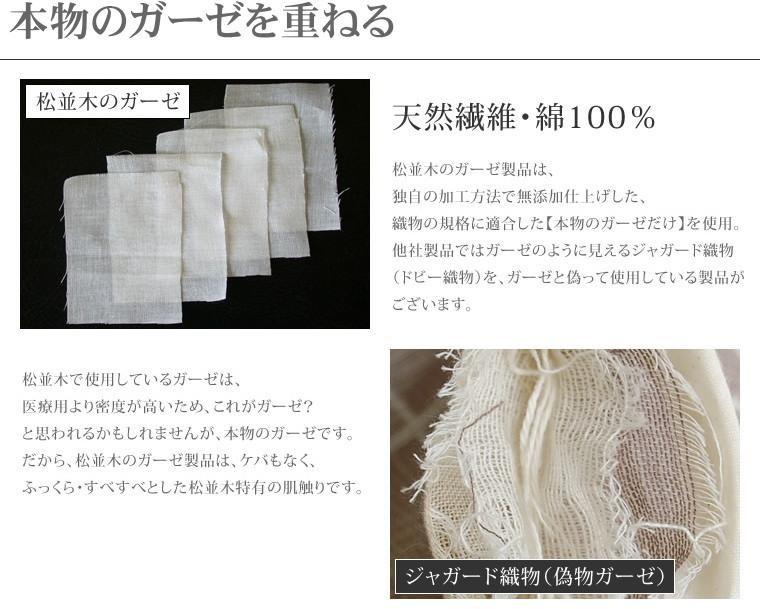本物のガーゼ 天然繊維・綿100%のガーゼ布団カバー シングルサイズ
