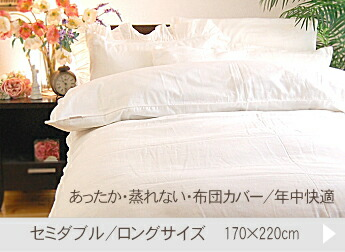 綿掛け布団カバー セミダブル