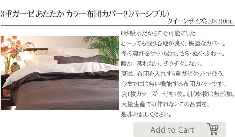 冬あたたか、快適、肌ケア  綿100% 敏感肌にもやさしい 無添加 ガーゼの カラー無地 布団カバー クイーンサイズ 210×210cm あったか布団カバー綿100% 日本製