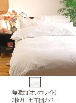 松並木 布団カバー あたたか 掛け布団カバー 肌ケアに最適 美容の布団カバーAdditive-free gauze duvet cover