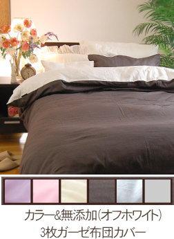 松並木のカラー ガーゼ 掛け布団カバー 美容に肌ストレスフリー 肌ケアの布団カバー