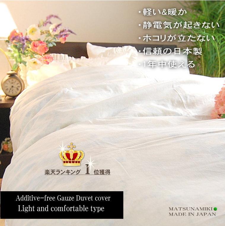 松並木ガーゼ掛け布団カバーは肌ケアをしながら眠る 美容 子供用 ガーゼマスク 肌にやさしい 日本製Additive-free gauze duvet cover