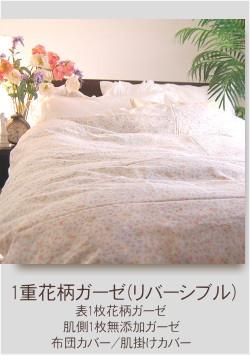 松並木の軽い布団カバー、花柄 シングルサイズ