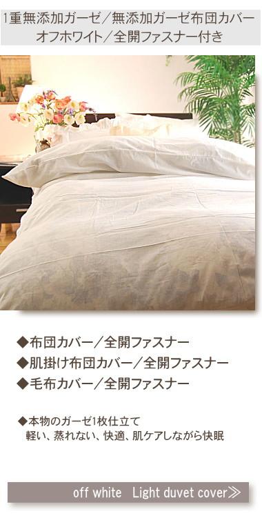 松並木の無添加 ガーゼ 掛け布団カバー オフホワイト 軽い 快適 蒸れない 肌ケア