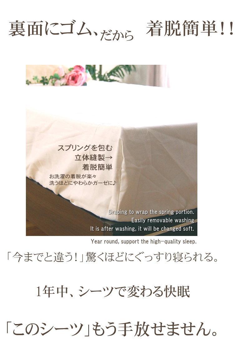 松並木 日本製 ボックスシーツ  無添加 ガーゼ