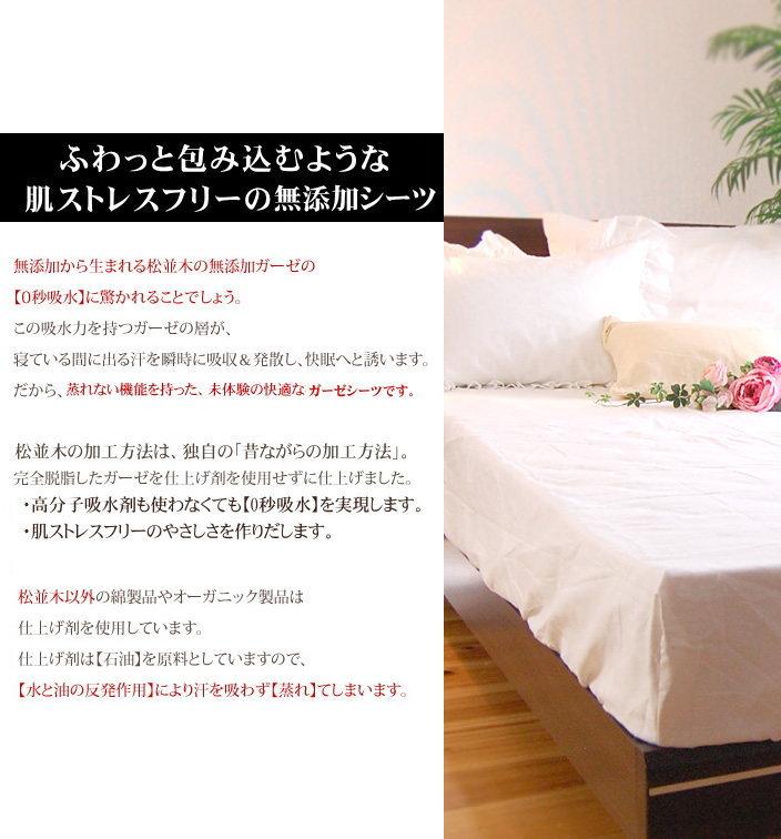 松並木 日本製 ボックスシーツ ワイドキング 特大 無添加ガーゼ ボックスシーツ マットシーツ ワイドキングサイズ