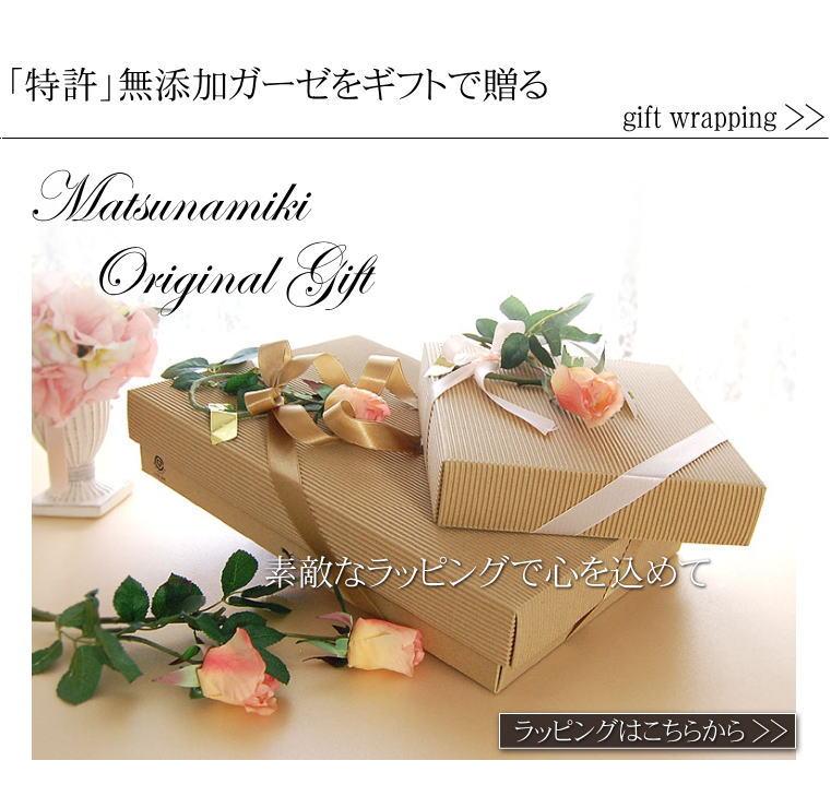 選ぶ ギフトラッピング お祝い 出産祝い 結婚祝い 松並木の無添加 ガーゼケット