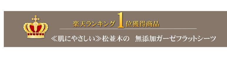 楽天ランキング1位 シーツ 松並木 ガーゼ フラットシーツ