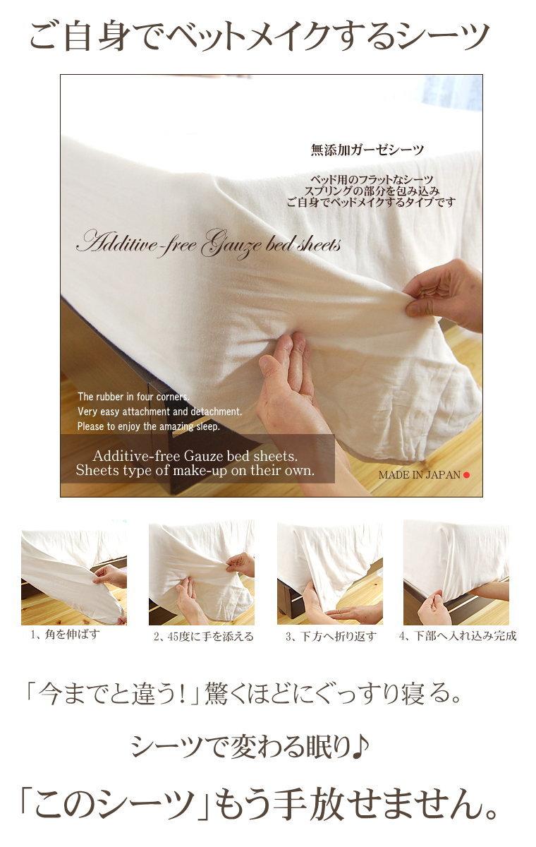 松並木 日本製 フラットシーツ ボックスシーツ  無添加 ガーゼ シーツ Flat sheet semi-double