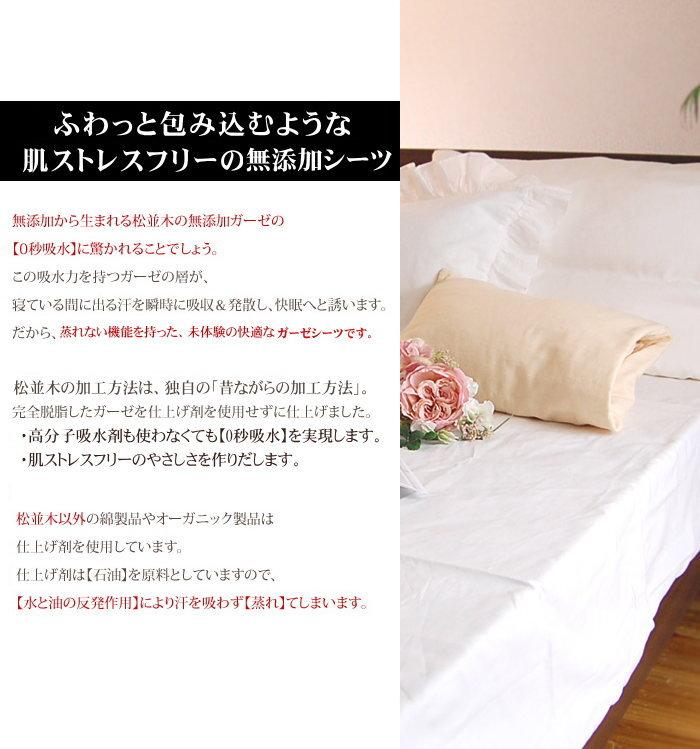 松並木 日本製 シーツ フラットシーツ シングル ボックスシーツ セミダブル 無添加ガーゼ ボックスシーツ マットシーツ セミダブル