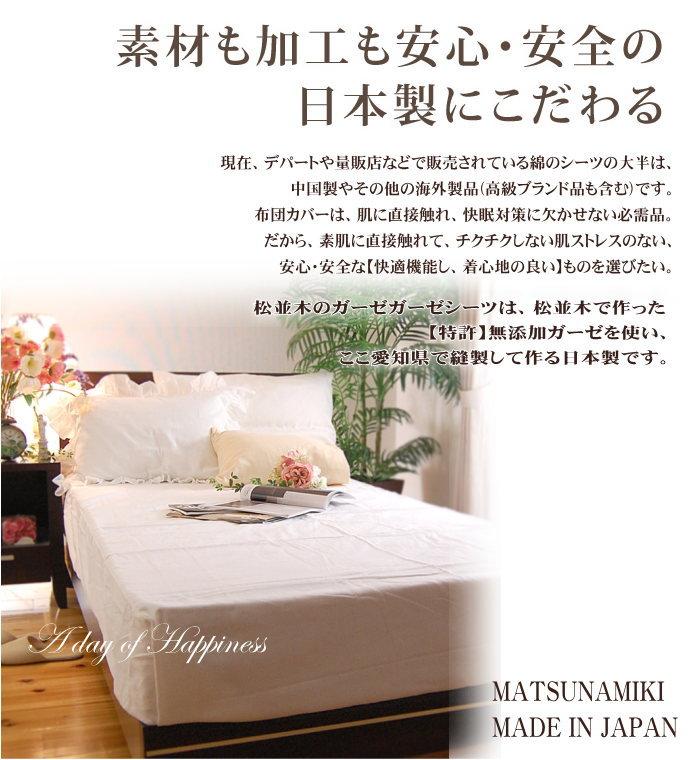 松並木の日本製シーツ ボックスシーツ フラットシーツ パットシーツ