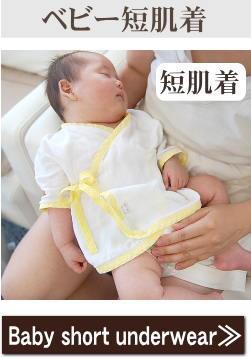 日本製 ベビー短肌着 ベビー新生児肌着