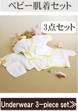 日本製 ベビー肌着セット ベビー新生児用肌着セット