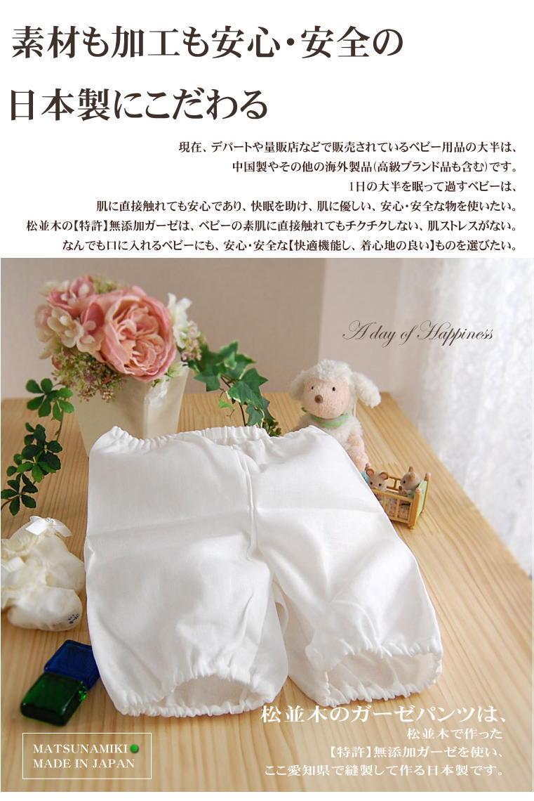 日本製 無添加ガーゼ 新生児用肌着 ベビー・キッズ