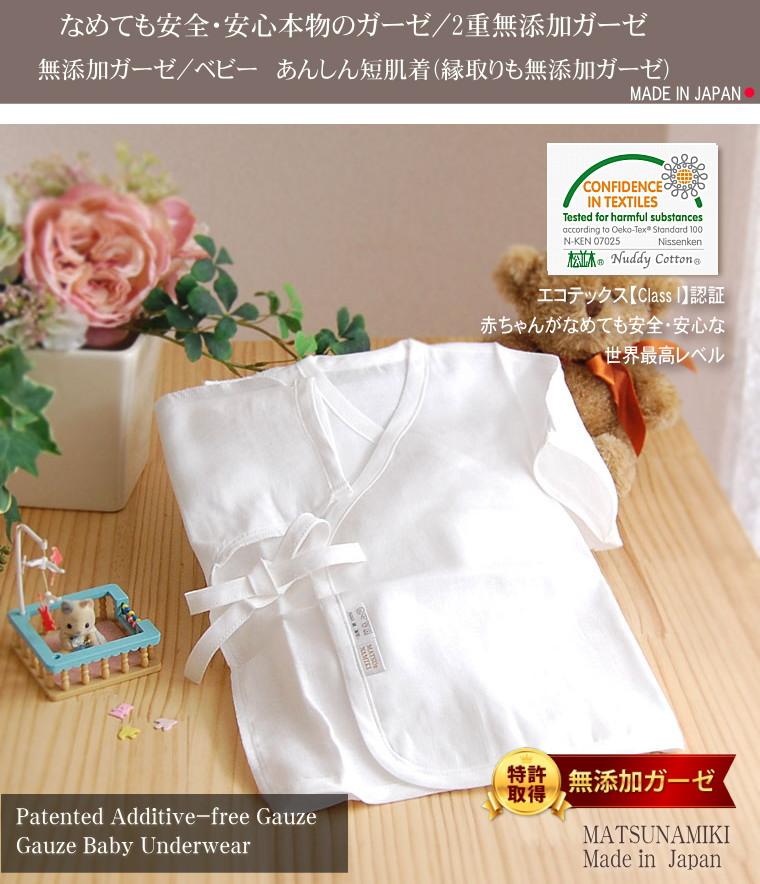 【特許】無添加 ガーゼ/無添加 ガーゼ 綿100% 肌あれ対策、アセモ対策、敏感肌にもやさしい、ガーゼ 春・夏・秋・冬 年中快適 なめても安心 ベビー肌着 短肌着 綿100% 日本製 キッズ