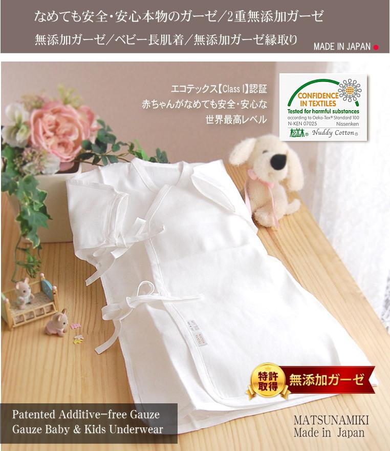 【特許】無添加 ガーゼ/無添加 ガーゼ 綿100% 肌あれ対策、アセモ対策、敏感肌にもやさしい、ガーゼ 春・夏・秋・冬 年中快適 ベビー肌着 長肌着 綿100% 日本製 キッズ