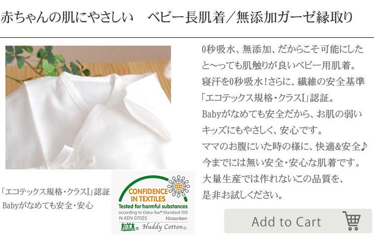 ベビーパジャマ 汗対策、快適、肌ケア  綿100% ガーゼの敏感肌にガーゼの年中快適 ベビー肌着 長肌着 綿100% ガーゼ 日本製