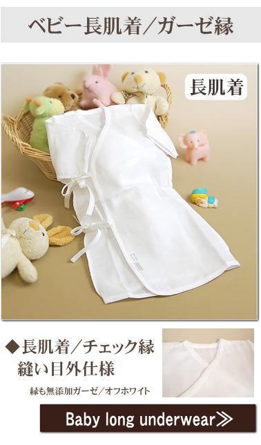 松並木の無添加 ガーゼ肌着 長肌着ベビー用  日本製 松並木 Baby long underwear