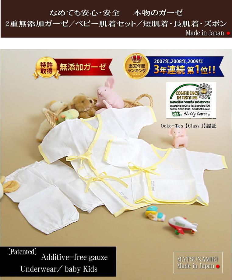 松並木の無添加 ガーゼ ベビー肌着セット 安心・安全な松並木の無添加 ガーゼ 肌着 Safe and secure additive-free gauze underwear