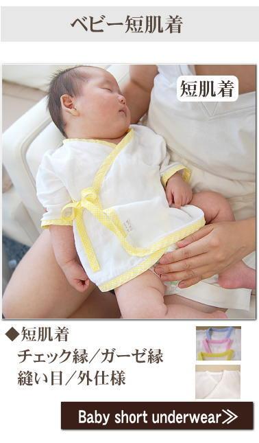 �٥ӡ�ûȩ�塡�֤����ˤ䤵����̵ź�å�����ȩ�塡������ûȩ�塡��������Additive-free gauze underwear baby