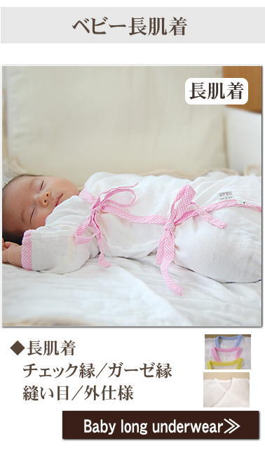 �٥ӡ�Ĺȩ�塡ȩ�ˤ䤵����������ȩ�塡Ĺȩ�塡Additive-free gauze underwear baby