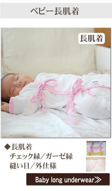 ベビー長肌着 肌にやさしいガーゼ肌着 長肌着 Additive-free gauze underwear baby