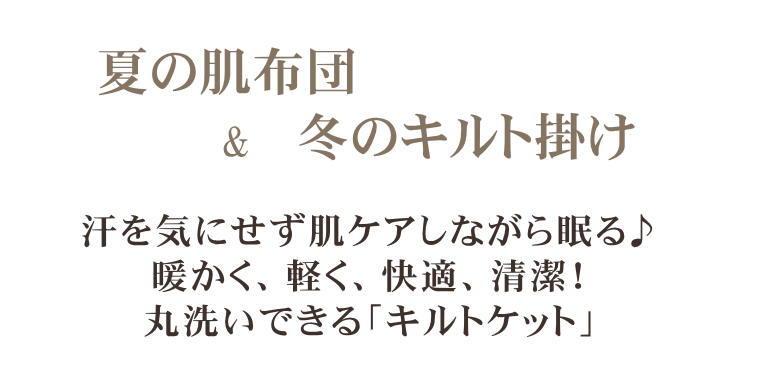 松並木 無添加 ガーゼキルトケット 洗える布団 シングル  日本製 なめても安心・安全なエコテックス認証